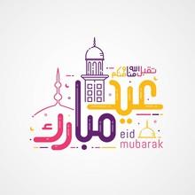 Eid Mubarak With Islamic Calli...