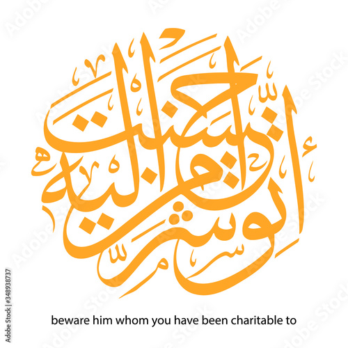 Photo beware him whom you have been charitable to