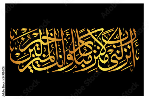 Photo Arabic Calligraphy, verse no 29 from chapter Al-Muminun 23 of the Quran