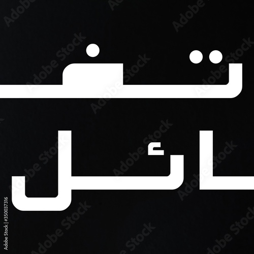 Arabic calligraphy translated be optimistic Wallpaper Mural