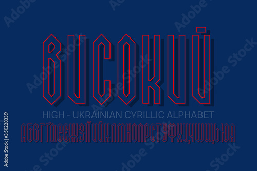 Isolated Ukrainian cyrillic alphabet of red blue angular letters with shifted stroke and shadow Canvas Print