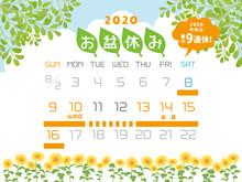 2020年 お盆休み カレンダー