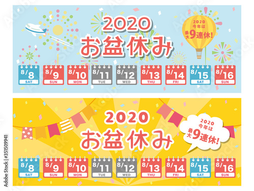 2020年 お盆休み バナー素材セット Fototapete