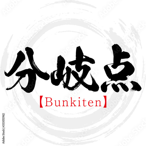 Leinwand Poster 分岐点・Bunkiten(筆文字・手書き)