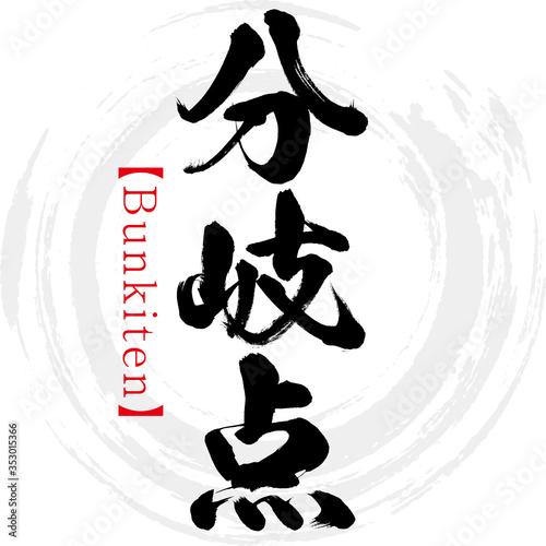 Fotografija 分岐点・Bunkiten(筆文字・手書き)