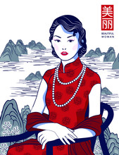 Portrait Of Chinese Lady Sits On A Chair With Chinese Character Has Meaning Beautiful Woman On Background Of Mountain Element In Light Color Chinese Painting Style. Like The Mona Lisa. Vector,