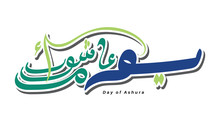 Vector Arabic Calligraphy Of A...
