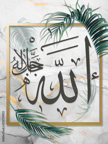 Photo Arabic calligraphy art Allah in Arabic Writing - God almighty Name in Arabic