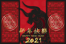Paper Art Happy Chinese New Year 2021 Yellow Gold Ox And Chinese Letter On Red Runar Background,Vector Banner With Zodiac Sign (Chinese Translation : Happy New Year 2021,Year Of Ox)