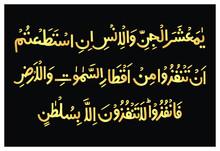 Arabic Calligraphy, Verse No 3...