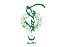 Pakistan Written In Arabic Best Use For Logo Of Pakistan Independence Day