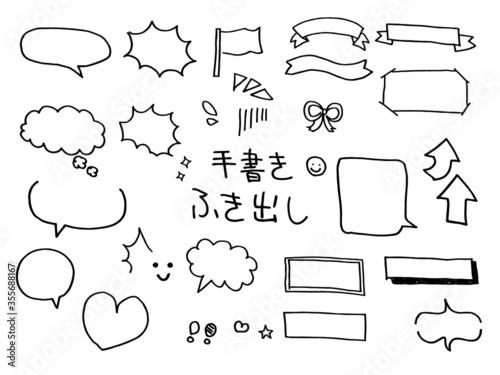 フレーム素材_手書き風漫画吹き出し - 355688167