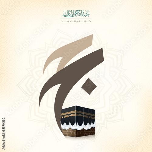 Obraz na plátně Eid Adha Mubarak, Hajj Mabrur or Arafat Day in calligraphy mean ( pilgrimage in