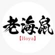 老海鼠・Hoya(筆文字・手書き)