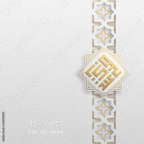 Arabic text, translated as Eid Al Adha- celebration of Muslim. Canvas Print