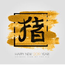 Chinese Happy New 2019 Year Zodiac Pig Calligraphy. 2019 Year Of The Pig Black Vector Hieroglyph Pig On The Gold Stroke Paint Splash With Frame Isolated In White Background. Vector Illustration