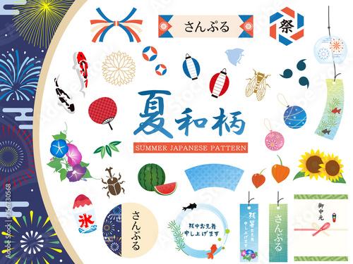 Fotomural 夏和柄 鮮やかな飾り素材集