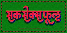 'Successful' It's A Hindi, Mar...