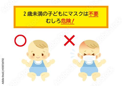 Photo 赤ちゃん12 ○×マスク不要ポスター ブルー