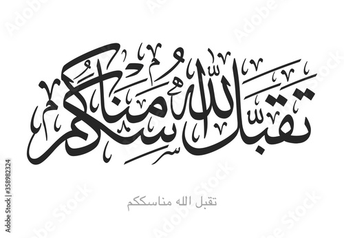 Islamic Art in Arabic Calligraphy translated: May allah accept our prayers and worshiping Wallpaper Mural