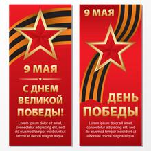 9 May. Russian Holiday Victory...