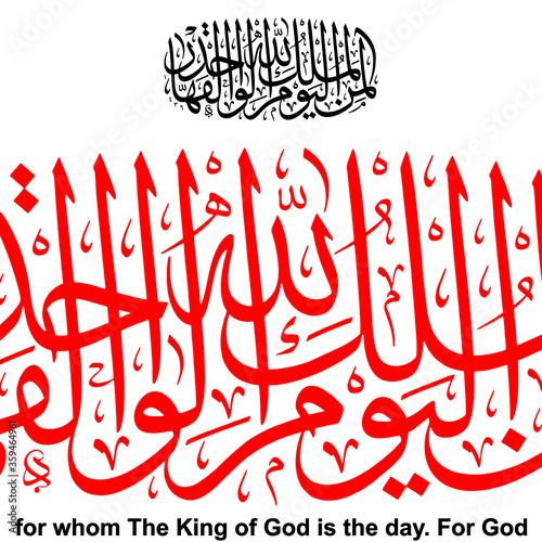 le'mon Al-Mulk al youm Allah Al- Wahid Al-Qahhar Canvas Print