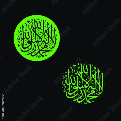 Photo arabic calligraphy of 1st Kalma-Shahada-La Ilaha Ill Allah