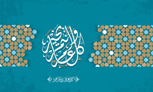 Arabic Islamic Happy Eid Greet...