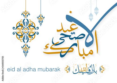 Photo Eid al adha mubarak Muslim holiday in Arabic calligraphy A1 size
