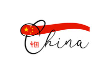 Text China With Chinese Nation...
