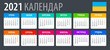 2021 Calendar - vector template graphic illustration - Ukrainian version