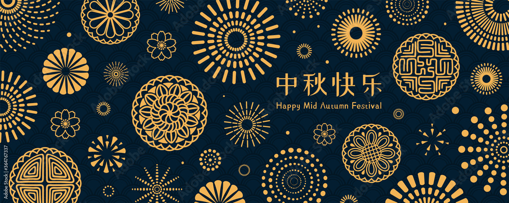 Fototapeta Mid autumn festival abstract illustration with mooncakes, fireworks, flowers, Chinese text Happy Mid Autumn, gold on blue. Minimal modern flat style vector. Design concept card, poster, banner.