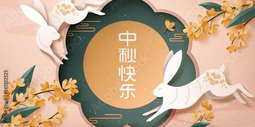 Fotografie, Obraz Mid-autumn festival banner