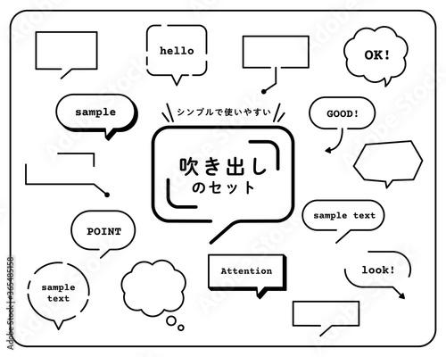 Photo シンプルな吹き出しのセット/素材/おしゃれ/フレーム