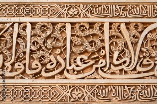 Fotografiet Ancient arabic ornaments on the wall of Alhambra, Granada, Spain