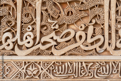 Ancient arabic ornaments on the wall of Alhambra, Granada, Spain Fototapet