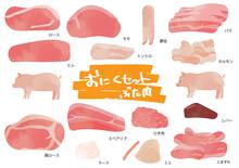 豚肉のイラストセット