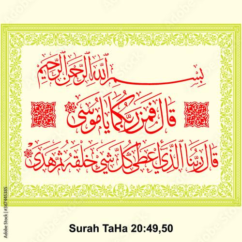 quran calligraphy qala fama rabbi kuma ya Musa (Surah Taha 20:49-50) Tableau sur Toile