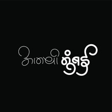 Our Mumbai Written In Devanagari Script. Mumbai Typography Vector Devanagari.