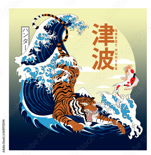 Tiger Surfing Kanagawa Wave. Great Hunter. Fototapeta