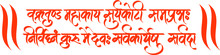 Lord Ganesha Sanskrit Shlok - ...