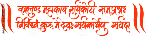 Fotomural lord ganesha sanskrit shlok - vakratund mahakay suryakoti samprabh nirvighnam ku