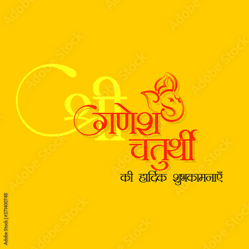 Photo Hindi Typography - Ganesh Chaturthi Ki Hardik Shubhkamnaye  - Means Happy Ganesh