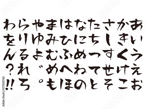 Fototapeta あいうえお 筆文字6