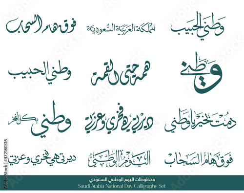 Kingdom of Saudi Arabia National Day Arabic Calligraphy Slogans for the Independence day Wallpaper Mural
