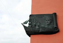 Memorial Tablet To Mikhail Laz...