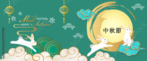 Fotografiet The bunny greeting card happy Chinese Mid-Autumn Festival with lantern Mooncake and Asian elements with craft style on background