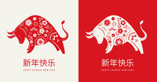 "Chinese New Year 2021 Year Of The Ox, Chinese Zodiac Symbol, Chinese Text Says ""Happy Chinese New Year 2021, Year Of Ox"""