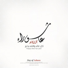 Day Of Ashura, Arabic Calligra...