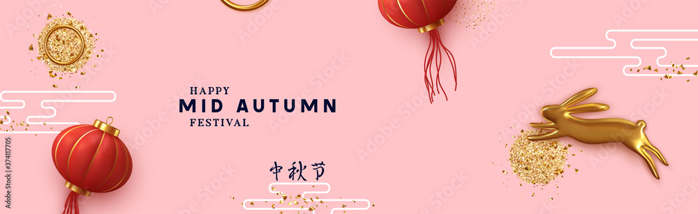 Fototapeta The Mid-Autumn Festival is traditional celebration in many East Asian communities. Mid-Autumn Festival, Moon or the Mooncake. Banner, poster, header for website. Holiday Vector illustration
